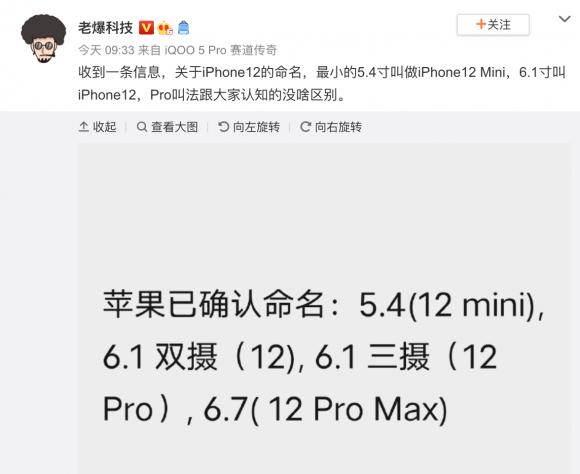 iphone12 mini 名称