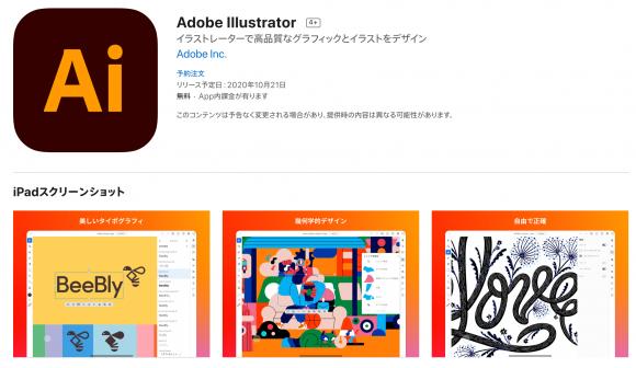 iPad版のIllustrator