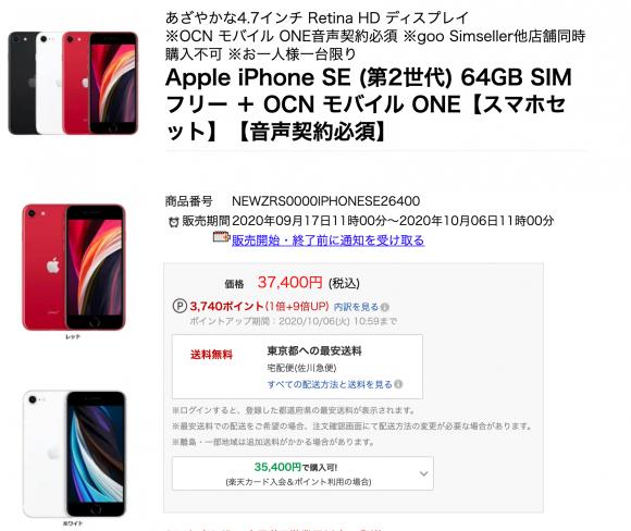 「ポイント10倍セール」でのiPhone SE(第2世代)の価格