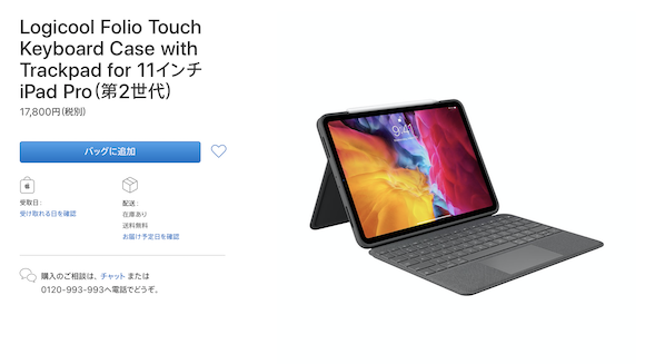 Apple「Logicool Folio Touch Keyboard Case with Trackpad for 11インチiPad Pro(第2世代)」