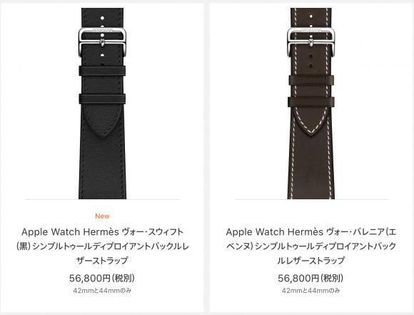 Apple Watch Hermes band D buckle