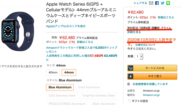 Apple Watch Series 6_Amazon+WM