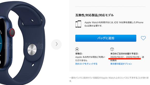 Apple Watch Series 6_Online +WM