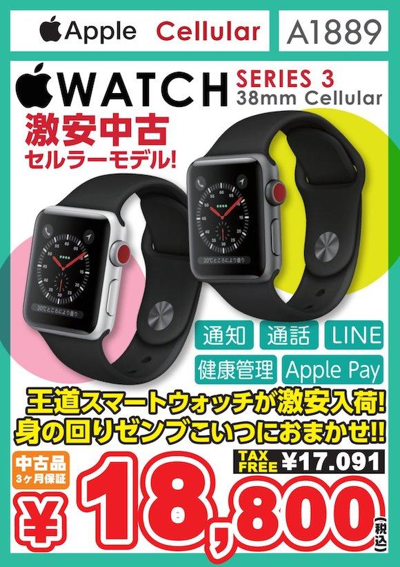 Apple Watch sale iosys