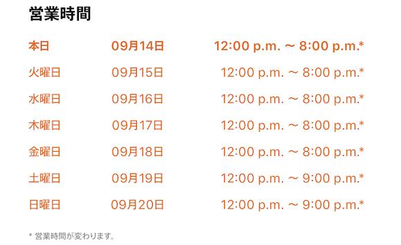 Apple 渋谷 営業時間