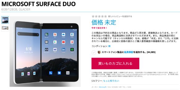 EXPANSYS Surface duo