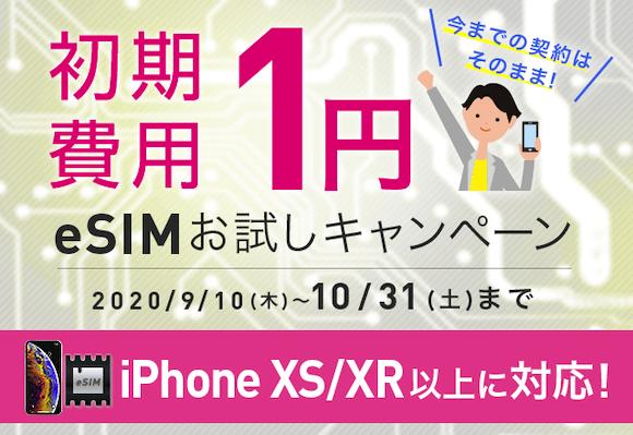 IIJmio eSIMお試しキャンペーン