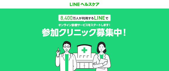LINE Doctor 3