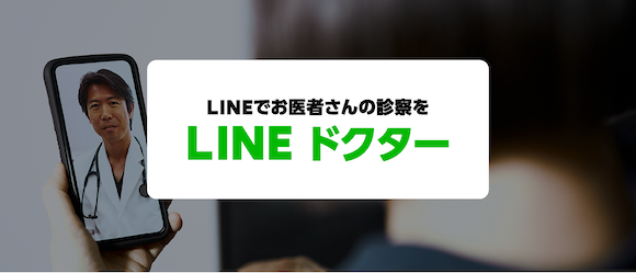 LINE Doctor