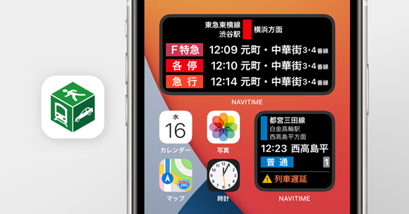 NAVITIME iOS14 ウィジェット
