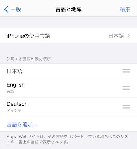 設定>一般>言語と地域