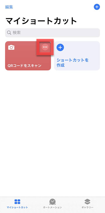 Tips iOS ショートカット QRコード スキャン
