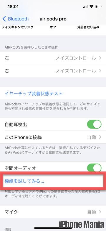iPhone iOS14 AirPods Pro 空間オーディオ