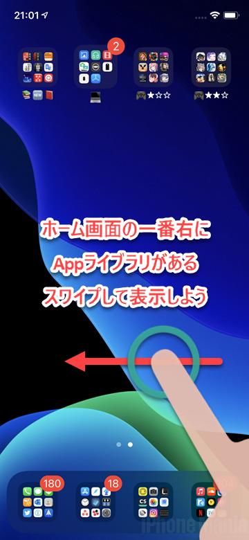 iOS14 Appライブラリ