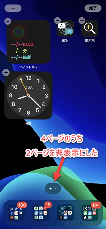 iOS14 ページ ホーム画面 表示