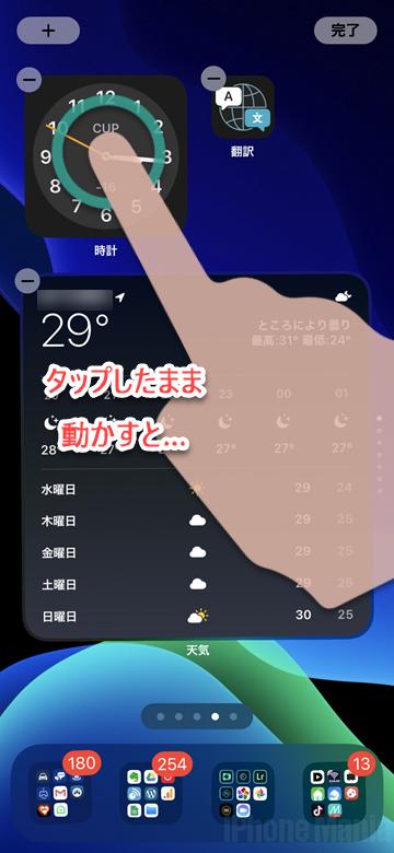 iOS14 ホーム画面 ウィジェット カスタマイズ