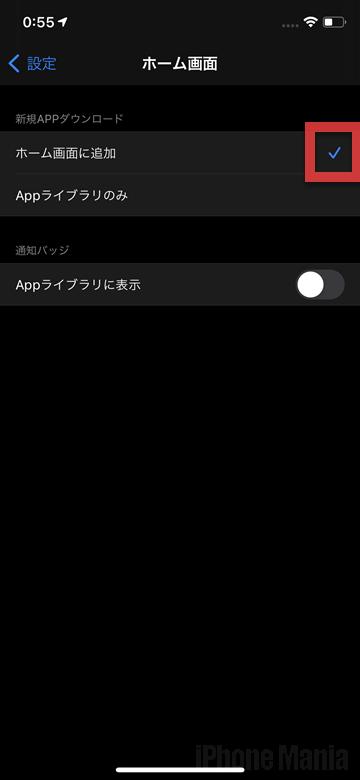 iOS14 アプリ インストール ホーム画面 追加