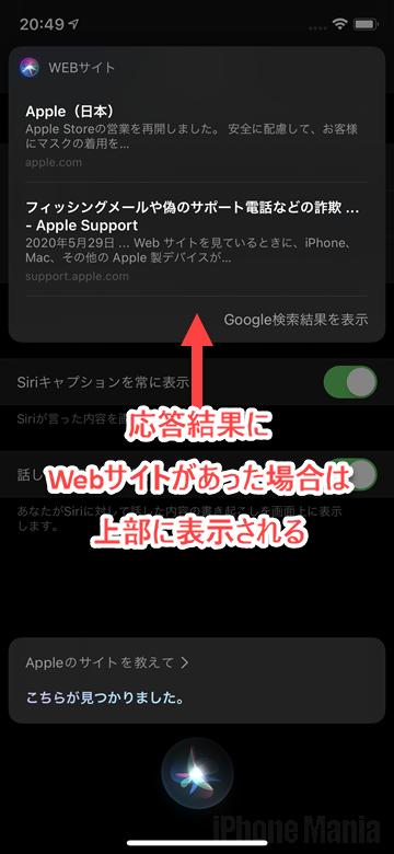 Siri iOS14 話した内容