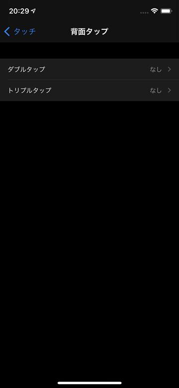iOS14 背面タップ アクセシビリティ