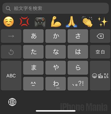 iOS14 絵文字 検索 キーボード