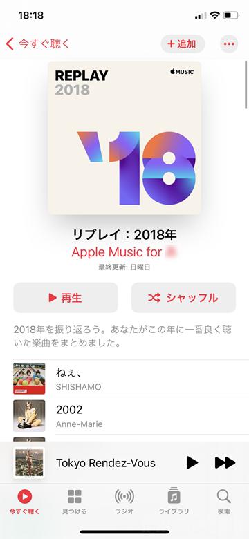 Tips iPhone iOS14 ミュージック 今すぐ聴く
