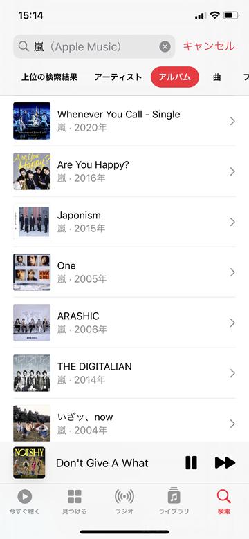 iOS14 ミュージック 検索 Apple Music