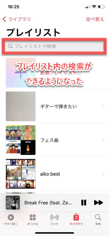 iOS14 ミュージック ライブラリ 検索 プレイリスト