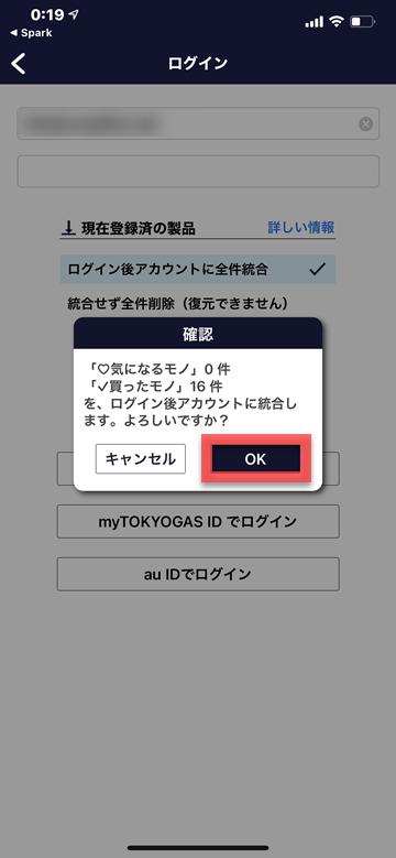 Tips iOS トリセツ アプリ