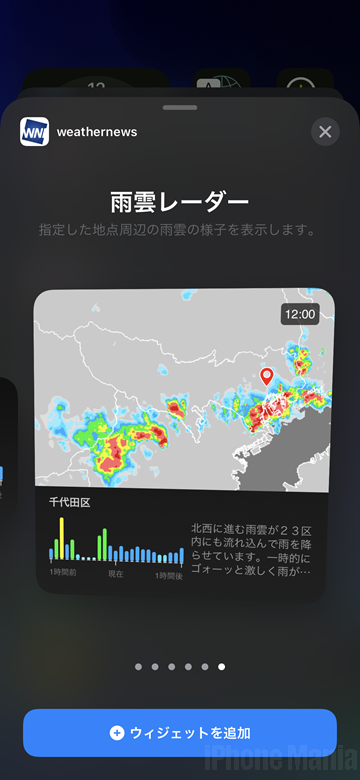 iOS14 ウィジェット ウェザーニュース 天気