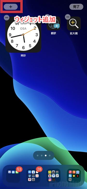 Yahoo! アプリ iOS14 ウィジェット