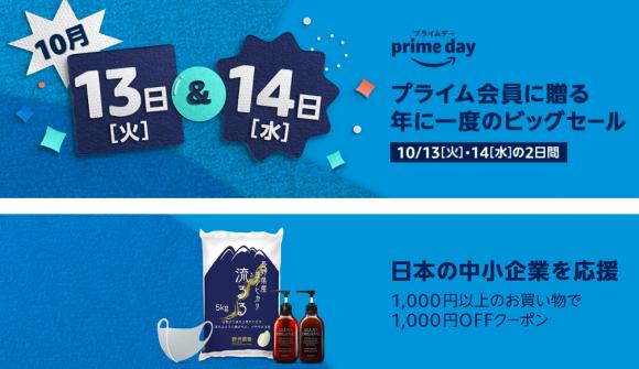 2020 Amazon Prime day