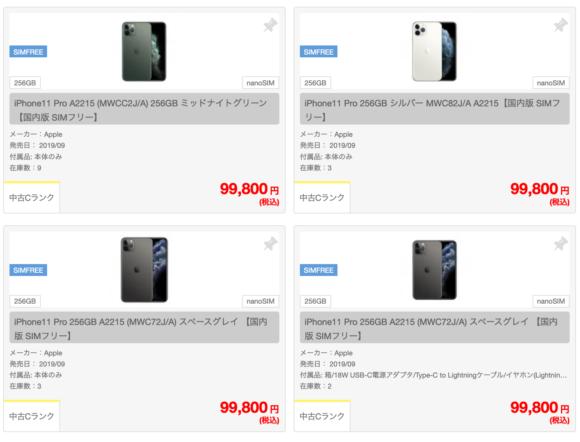 iPhone11 Pro used_01