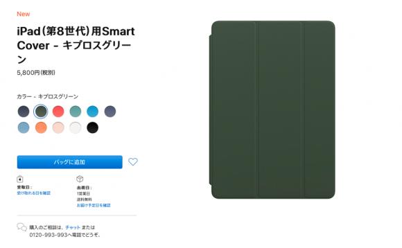 iPad(第8世代)用Smart Cover