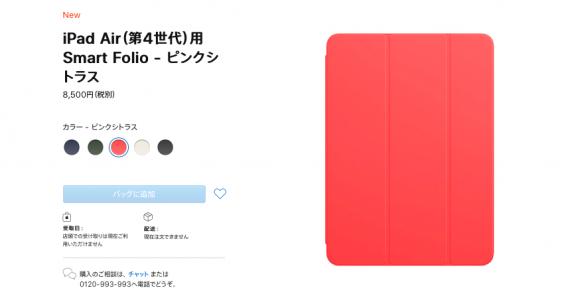 iPad Air(第4世代)用Smart Folio