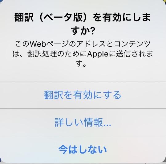 iOS14.2 ベータ Safari 翻訳