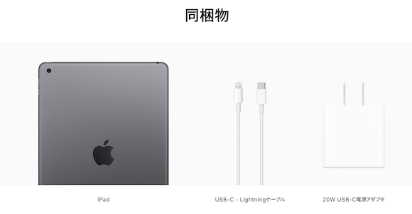 Apple iPad(第8世代) 同梱物