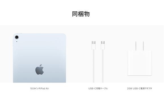 iPad Air 同梱物