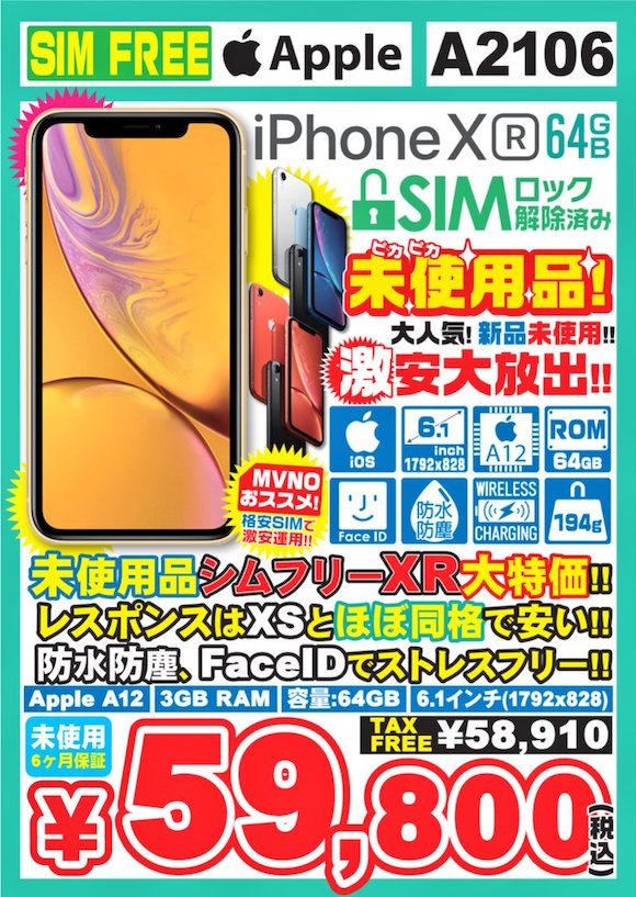 iPhone XR iosys