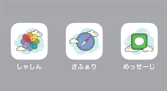 iPhone アイコン 変更