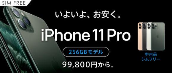 iPhone11-Pro_99800