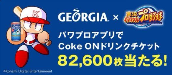 パワプロ Coke ON