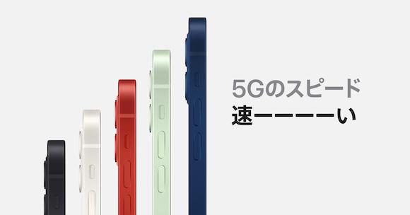Apple iPhone12 5G