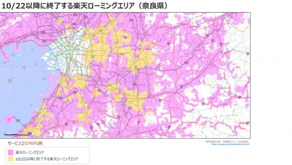 10月22日以降に終了する楽天ローミングエリア(奈良)