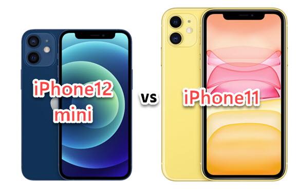 iPhone12 mini iPhone11 スペック 比較