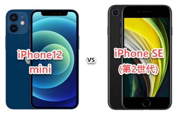 iPhone12 mini iPhone SE 第2世代 スペック 比較