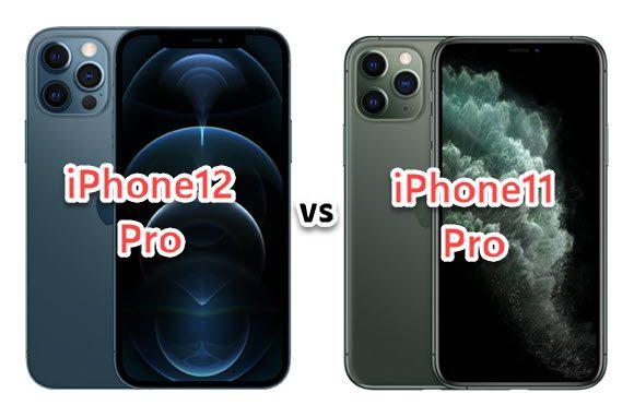 iPhone12 Pro 11 Pro スペック 比較
