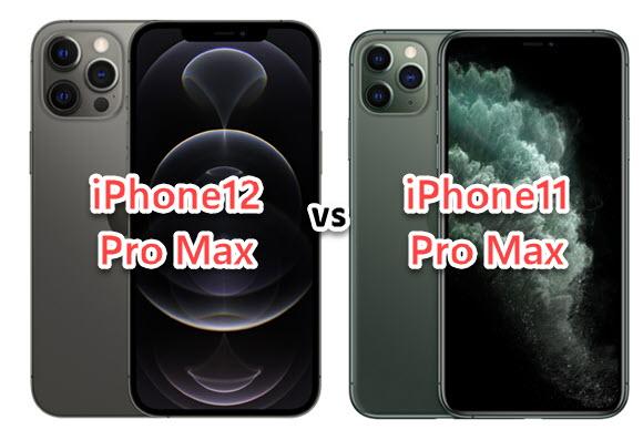 iPhone12 Pro Max 11 Pro Max スペック 比較