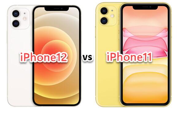 iPhone 12 vs 11 スペック 比較