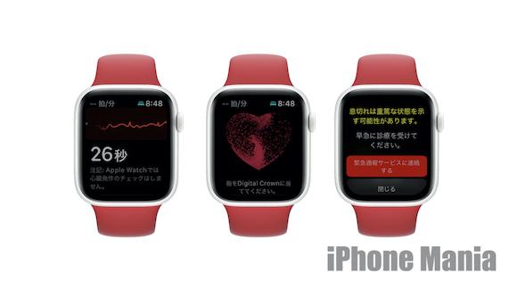Apple Watch 心電図 ECG