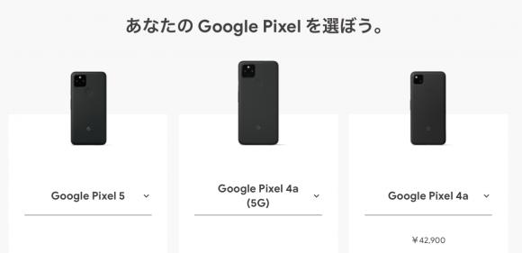 Pixel 4a 4a 5G 5